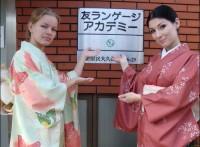 Yu Language Academy