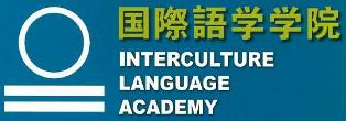 Курсы в школе Interculture Language Academy