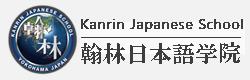 Kanrin Japanese School