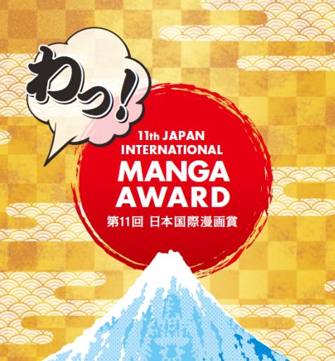11я Международная премия манга