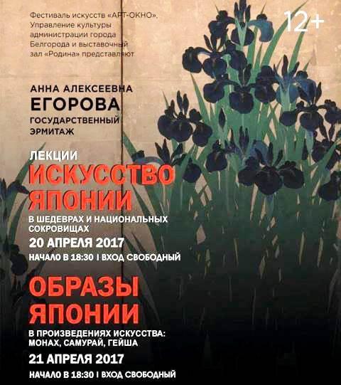 """Лекции """"ИСКУССТВО ЯПОНИИ"""" в Белгороде"""