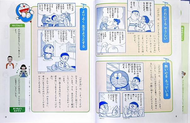 Японские школьные учебники учат детей нравственности через любимые комиксы