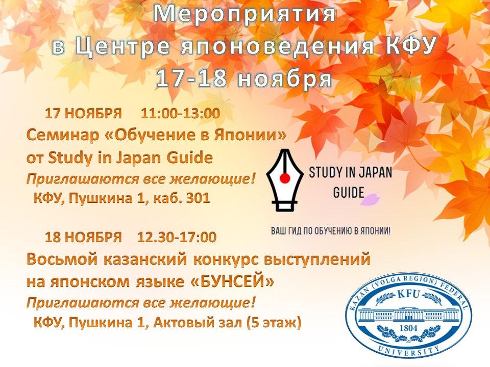 8 Конкурс выступлений на японском языке в Казани