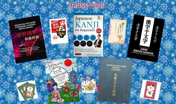 Объявляем новогодний творческий конкурс в японской тематике