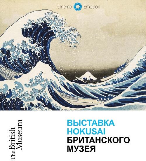 В России началась демонстрация документального фильма-выставки Хокусая