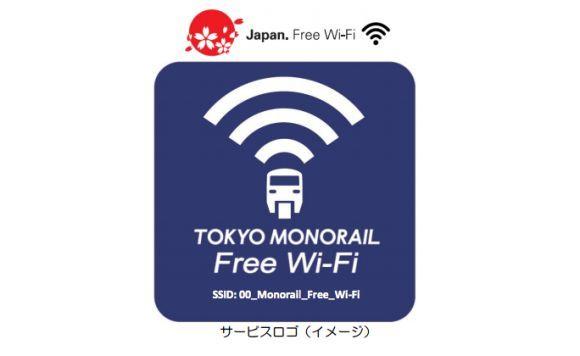 Бесплатный Wi-Fi появится на Токийском монорельсе