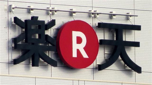Rakuten станет четвертым мобильным оператором Японии