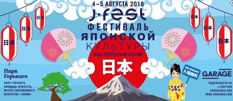 Летний фестиваль японской культуры J-Fest 2018