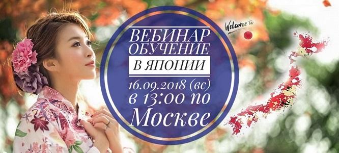 Приглашение на вебинар ОБУЧЕНИЕ В ЯПОНИИ 16.09.2018