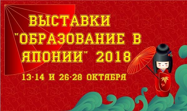 """Приглашение на ВЫСТАВКИ """"ОБРАЗОВАНИЕ В ЯПОНИИ"""" 2018"""