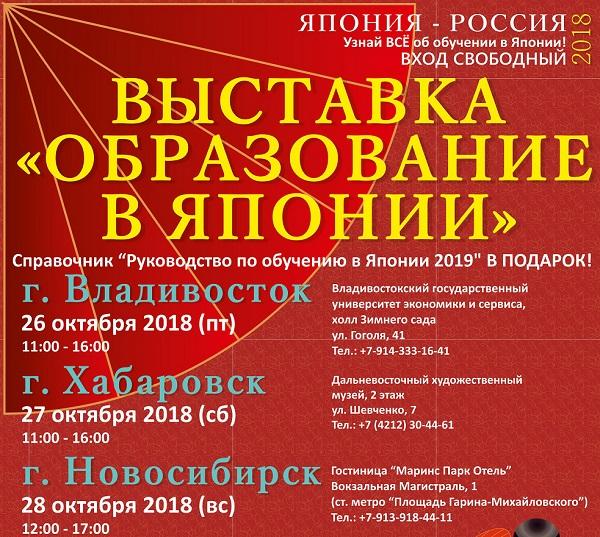 """ВЫСТАВКИ """"ОБРАЗОВАНИЕ В ЯПОНИИ"""" 2018 на Дальнем Востоке"""