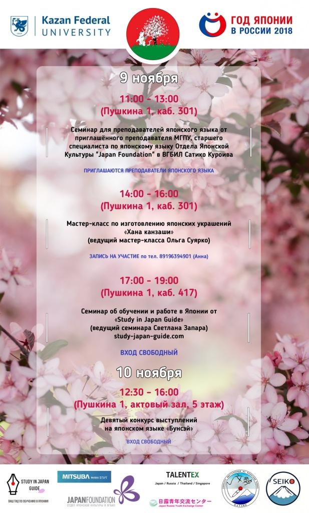 9й  Конкурс выступлений на японском языке в Казани