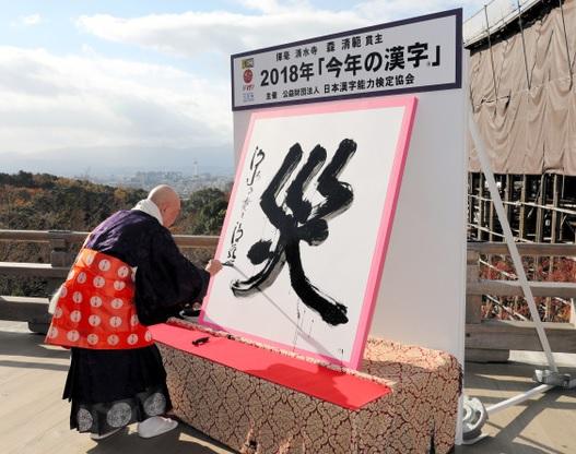 В Японии выбран иероглиф года
