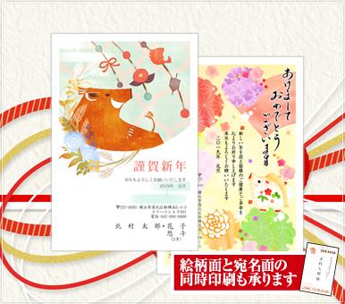 В Японии стартовал сезон отправки открыток нэнгадзё