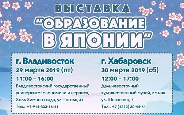"""ВЫСТАВКИ """"ОБРАЗОВАНИЕ В ЯПОНИИ"""" 2019 на Дальнем Востоке"""