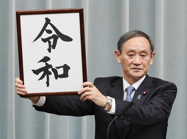 Объявлено название новой эры Японии