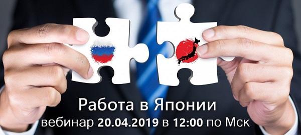 Приглашение на вебинар РАБОТА В ЯПОНИИ 20.04.2019