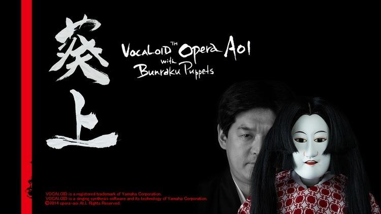 Vocaloid™ опера Аой с куклами бунраку