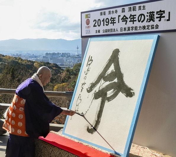 В Японии выбрали иероглиф 2019 года