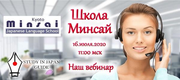 Вебинар со школой Минсай из Киото 16.07.2020