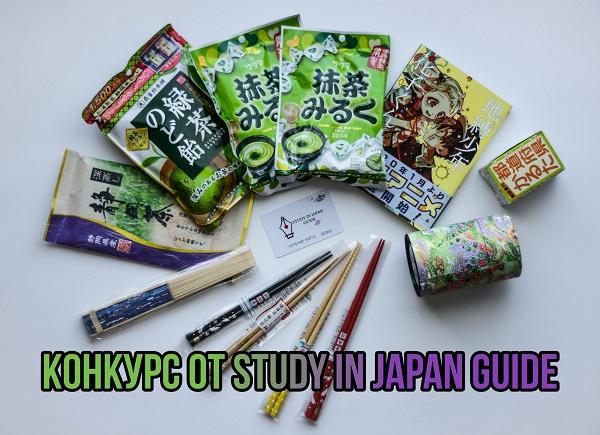 Летний конкурс от Study in Japan Guide