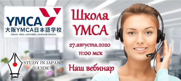 Вебинар со школой японского языка YMCA Japanese Language School из г. Осака