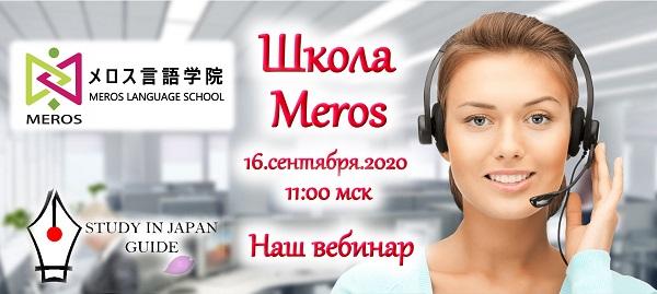 Вебинар со школой японского языка Meros Language School из Токио