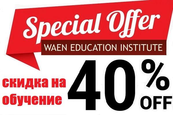 Скидка 40% на курс в школе Waen Education Institute