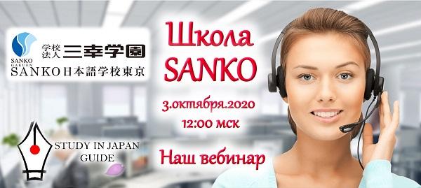 Приглашение на вебинар и онлайн-урок со школой SANKO 3.10.2020