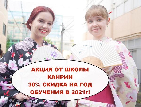 СКИДКА 30% НА ОБУЧЕНИЕ В 2021г. В ШКОЛЕ КАНРИН