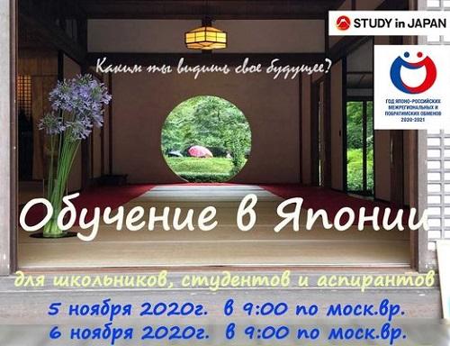5 и 6 ноября приглашаем на онлайн-выставку «Образование в Японии»