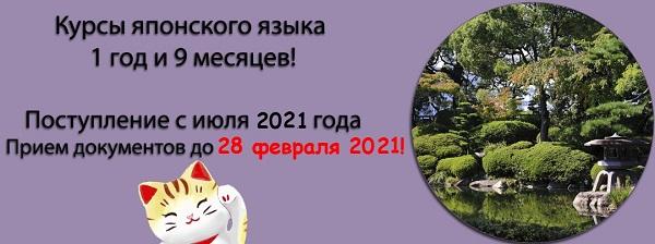 Открыт прием документов на курс 1 год и 9 месяцев с июля 2021г.