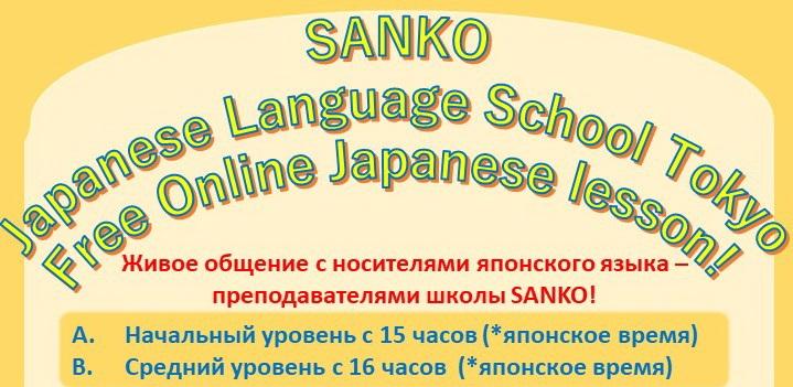 Цикл БЕСПЛАТНЫХ онлайн-уроков японского языка от школы SANKO