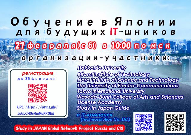 Приглашаем на онлайн-выставку японских университетов и компаний в сфере IT 27.02.2021