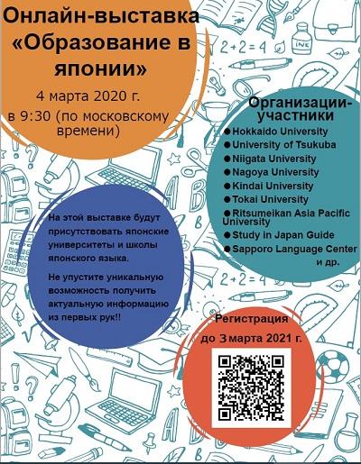 Приглашение на онлайн-выставку японских университетов и школ японского языка 4.03.2021