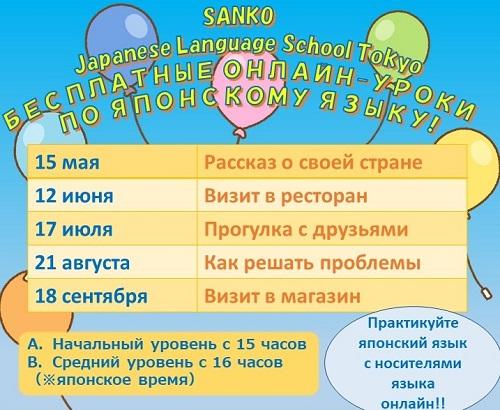 Бесплатные онлайн-уроки от школы SANKO из Токио