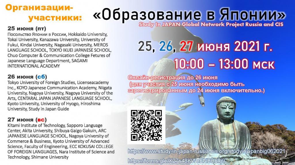 C 25 по 27 июня пройдет онлайн-выставка «Образование в Японии» от МЕХТ