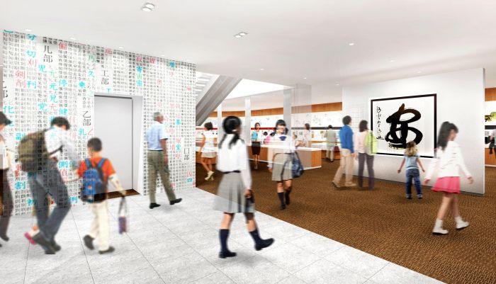 В Киото открылся музей иероглифов Japan Kanji Museum and Library