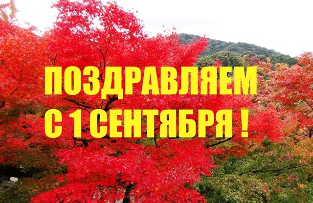 Поздравляем с 1 сентября - Днем знаний!