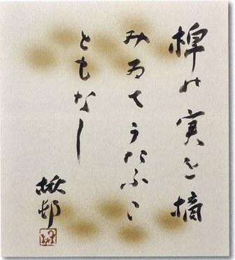 Лекция о хайку в Японском фонде