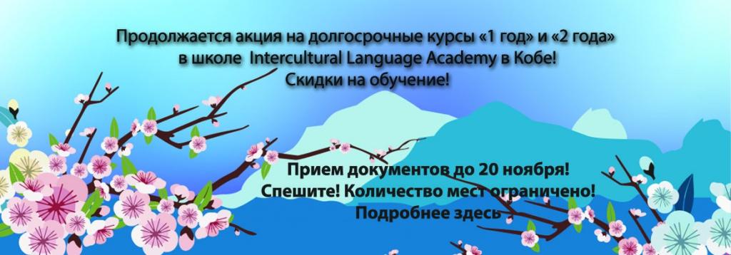 Скидка на обучение в Interculture Language Academy в Кобе