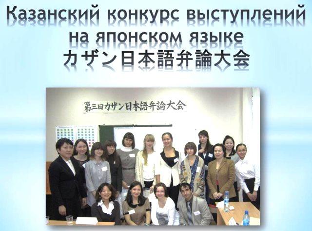 Конкурс выступлений на японском языке в Казани